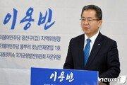 與 이용빈 대변인 '소화제 먹어도 사망' 발언 논란