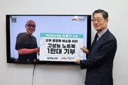 배민 김봉진의 5000억 원↑ 기부 여정, 희망브리지와 '첫 닻'