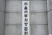 """이별통보 연인에 """"아들 학교 찾아간다"""" 189회 메시지 보낸 30대"""