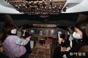 [동아포토]어린이날, 항공의 꿈을 만나다