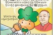 [만화 그리는 의사들]〈179〉뇌사 장기기증