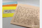 부산시설공단, 어버이날 맞아 홀몸노인에 '사랑의 손편지' 전달