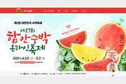 """함안군 """"제27회 함안수박 온라인 축제 성료"""""""
