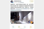 """""""중국 유학생이 개냐""""… 美대사관 인종차별에 中누리꾼 반발"""