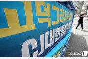 """'고덕동 갈등' 택배노조 """"총파업 투표 마쳐…내일 결과·계획 발표"""""""