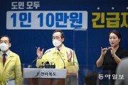 전북도, 도민에 긴급재난지원금 지급… 1인당 10만원씩