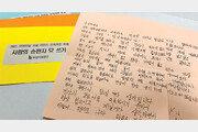 '사랑의 손편지'로 소외계층 돌보기 나선 공기업