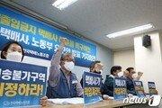 """택배노조, 77% 찬성 총파업 가결…""""생물 위주 운송거부, 국민불편 최소화"""""""