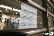 백화점·수산시장…인파 몰리는 쇼핑시설 줄줄이 터졌다