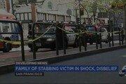 美, 아시아계 여성 2명 흉기 공격 용의자 '살인미수' 기소