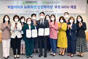 한국허벌라이프, 한국영양학회와 '허벌라이프 뉴트리션 신진학자상' 후원 MOU