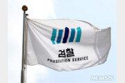 """검찰 """"공수처, 이규원 사건 수사 안해…반쪽재판 우려"""""""