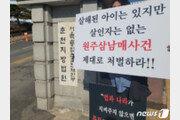 '원주 3남매 사건' 20대 부부 중형 확정…父살인죄 인정