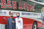 현대차 정몽구 재단-고려대학교의료원, 이동형 CT 버스 운영