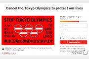 日정부·IOC, 도쿄올림픽 개최의지에도… 현실은 취소 기로