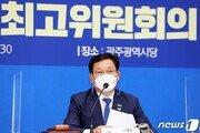 '변화' 방점 찍은 송영길호…민생·개혁 온도차 극복할까