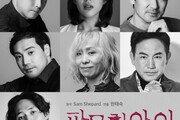 """연극 '파묻힌 아이' 배우 황성연 """"가족과 인간에 대한 이야기"""""""