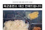 """39사단 격리 장병 '부실 급식' SNS 논란…""""진상규명 중"""""""