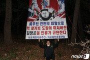 """김여정 위협 8일만에…文 """"대북전단 살포, 엄정 법 집행"""""""