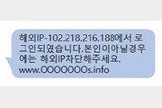 가상화폐 거래소 가짜사이트 '활개'… 3개월새 32건 적발