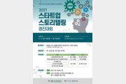 산학협동재단·대학산업기술지원단 '2021 스타트업 스토리텔링 경진대회' 개최