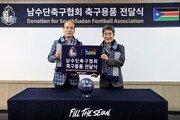 서울 이랜드 FC, 남수단 축구협회에 축구용품 전달