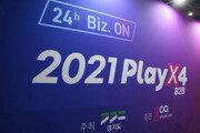 2021 플레이엑스포, 역대 최대 바이어 참가한 수출상담회 개막