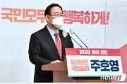 국민의힘 당권레이스 본격화…변수 떠오른 홍준표 복당 신청