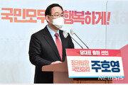 """주호영, 당대표 출마 선언…""""범야권 통합 이뤄낼 것"""""""