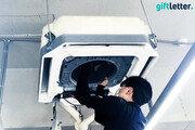 """기프트레터 """"삼성전자 B2B 파트너사 계약…에어컨 종합세척 모바일이용권 출시"""""""