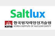 """솔트룩스 """"'원자력안전규제 지식관리시스템 구축' 2단계 사업 수주"""""""