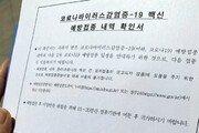 """""""노쇼 AZ백신라도 빨리 맞고 싶어""""…코로나 기승 울산 접종문의 쇄도"""