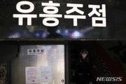 """인천 유흥시설 불법영업 무더기 적발…""""이대론 다 죽어"""" 업주들 폭발"""