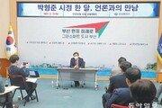 박형준 부산시장 취임 한달 회견