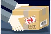 """""""보복소비를 잡아라""""… 총알배송 이어 무료반품 경쟁"""