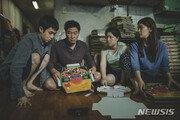 영화 '기생충', 일본에서 연극으로 제작 추진