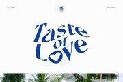 트와이스, 6월9일 '테이스트 오브 러브' 신곡 선공개