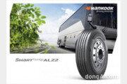 한국타이어, 대형버스 전용 타이어 신제품 출시