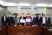 인추협 '사랑의 일기' 운동에 대한노인회 동참