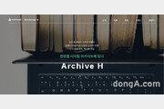 한양, 디지털 콘텐츠 강화… 아카이브H 출범