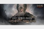 택시, 교육방송까지? '오딘' 시선 집중시키는 카카오게임즈의 이색마케팅
