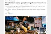 중국도 인플레 우려…생산자물가지수 6.8% 급등, 3년반래 최고