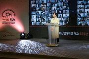 청강문화산업대학교, 개교 25주년 기념식 온라인 생중계 진행