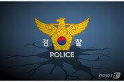 '동료 여경 단톡방 성희롱' 현직 경찰 3명 조사착수