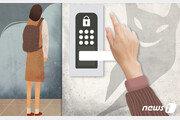 온라인 게임서 알게된 여성 스토킹 20대, 부모 집 침입시도