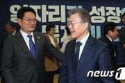 文대통령, 14일 與지도부 초청 간담회…'임·노·박' 임명 논의 주목