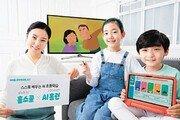 KT 초등학교 교과과정 홈러닝 서비스