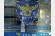경찰, 전북도청 압수수색…공무원 내부정보 활용 부동산 투기 의혹