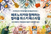 페르노리카 코리아, 전국 대형마트서 '컬러풀 위스키 페스티벌' 진행