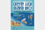 2021 한국해양과학기술협의회 공동학술대회 온라인 개최